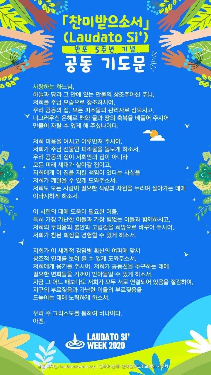 찬미받으소서 반포 5주년 기념 공동 기도문.jpg
