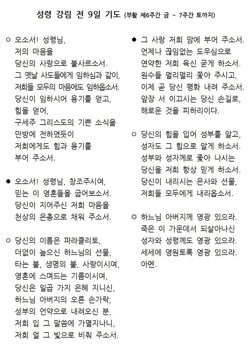 성령 강림 전 9일 기도002.jpg